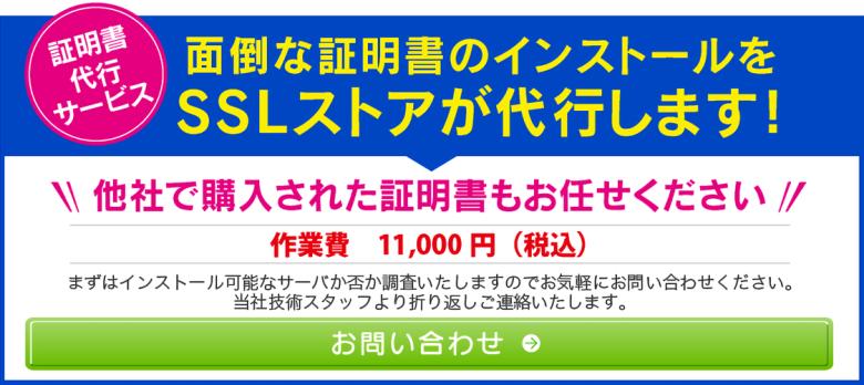 SSLサーバ証明書インストール代行