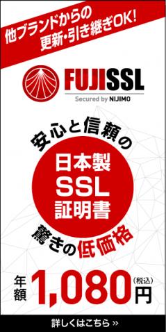 FujiSSLサーバ証明書
